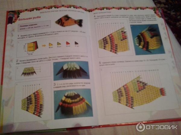 Книга Модульное оригами