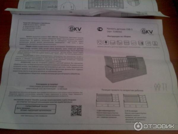 инструкция по сборке кроватки скв 5 - фото 2