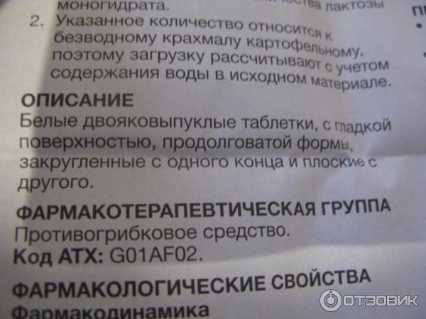 клотримазол инструкция по применению: