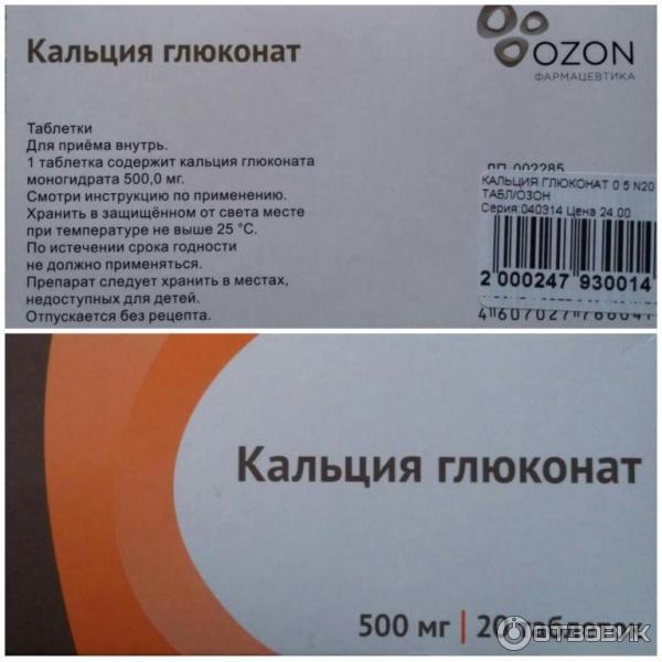 таблетки глюконат кальция для чего