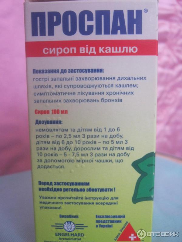 проспан инструкция по применению сироп