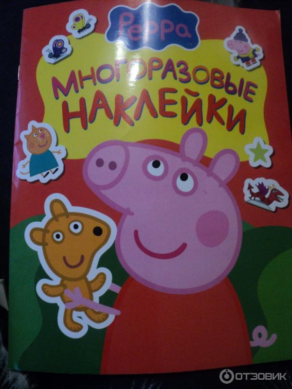 Свинка Пеппа Веселые игры желтая - купить книгу