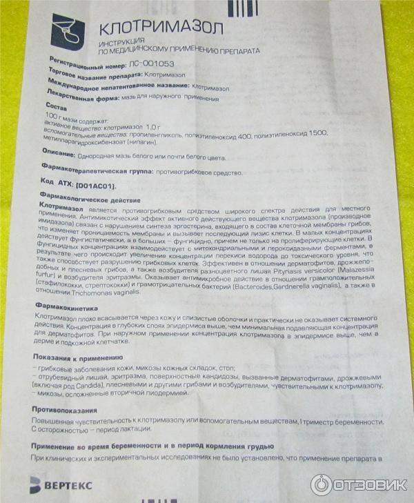 Клотримазол для беременных мазь инструкция по применению 208