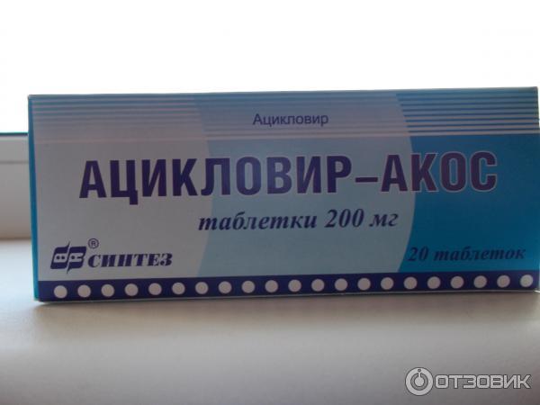Таблетки ацикловиракос инструкция по применению