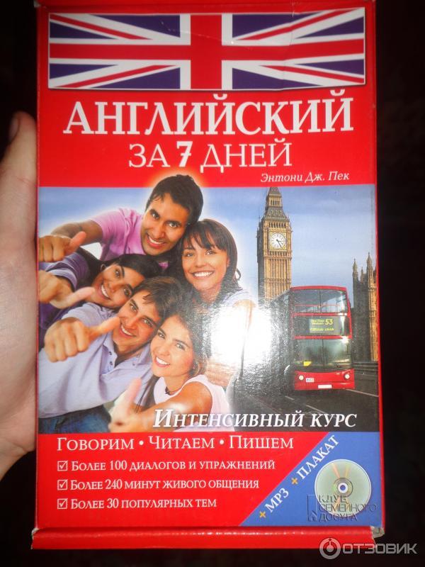 английский за 7 дней