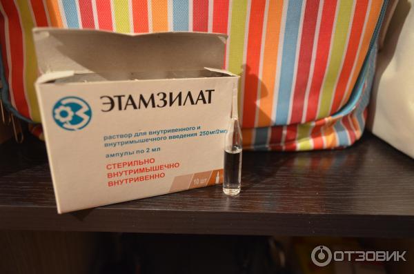 Этамзилат инструкция по применению уколы при беременности