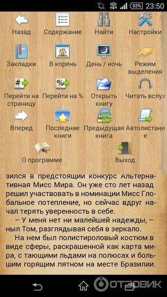 Программа Для Чтения Электронных Книг На Планшете - фото 11