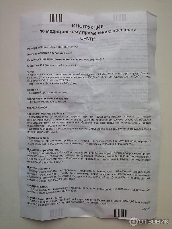 Препарат м16 инструкция по применению отзывы врачей