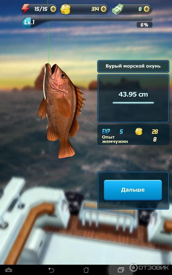 улетная рыбалка 3d играть
