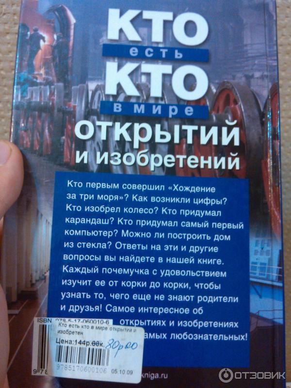 книга кто есть кто: