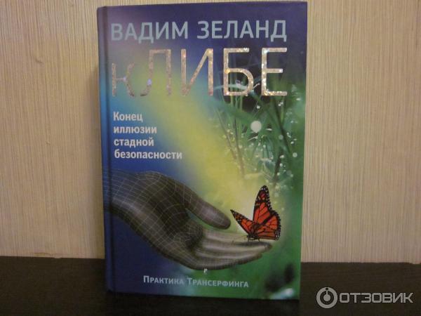 Вадим Зеланд Для Андроид