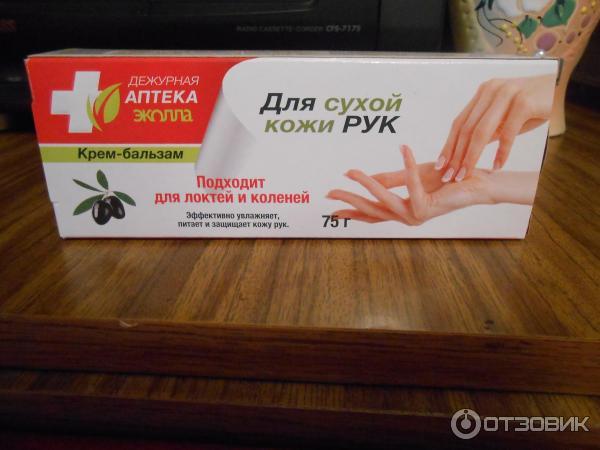 Крем для рук лечебный в аптеке