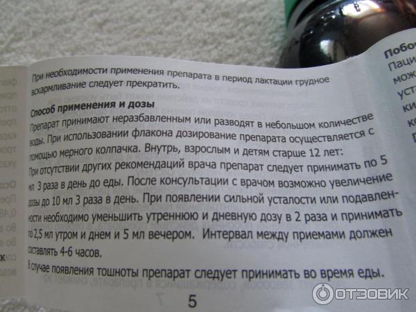 Инструкция К Новопасситу