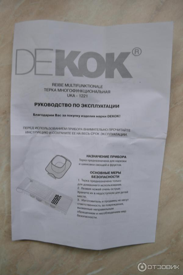 super-fresh dekok инструкция