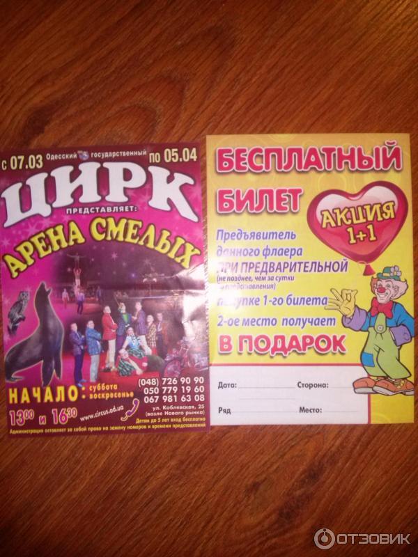 Одесский государственный цирк