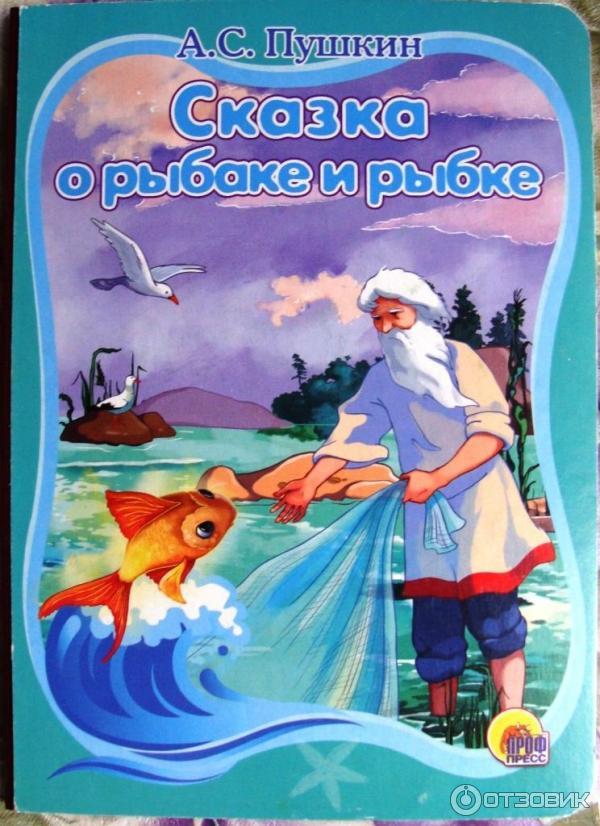 пушкин сказка про рыбалку та рыбку