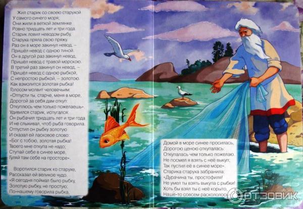 сказка о рыбаке и рыбке поэма