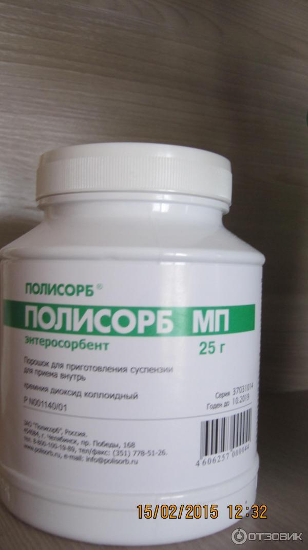 полисорб цена в аптеках инструкция