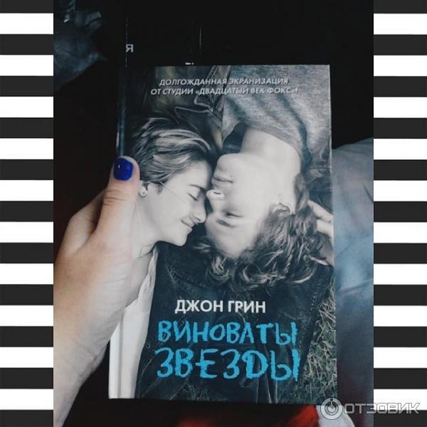 Фото с книгой виноваты звезды