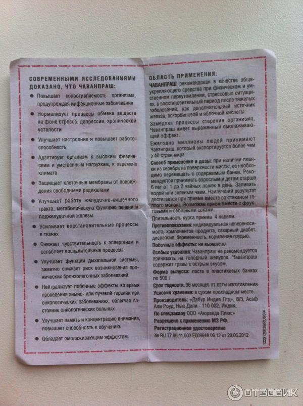chyawanprash дабур инструкция по применению