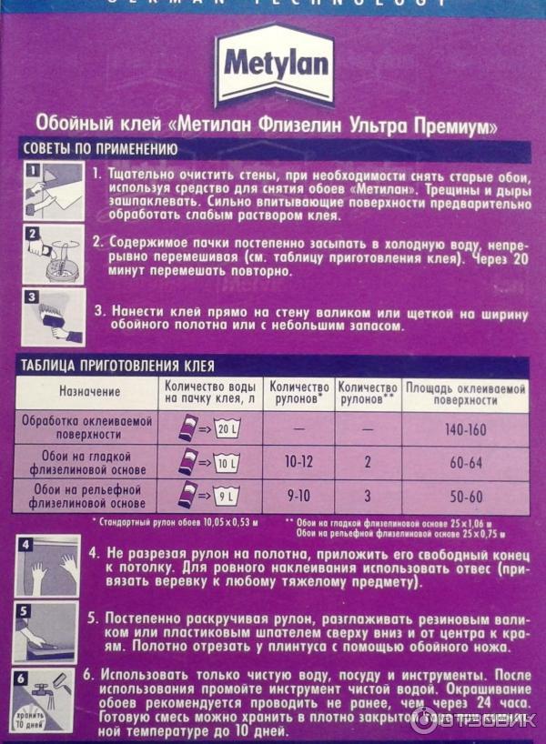 Клей Метилан Для Обоев Инструкция - фото 11