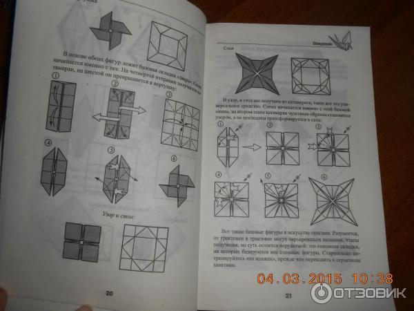 Книга Оригами. Плоское