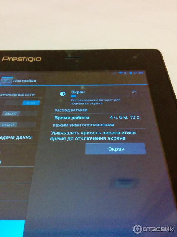 Как сделать громче планшет prestigio
