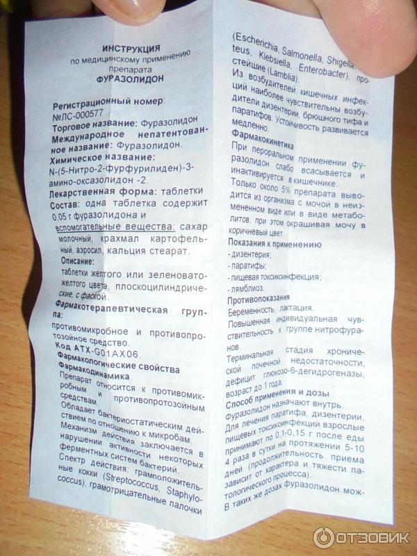 фуразолидон инструкция лекарства