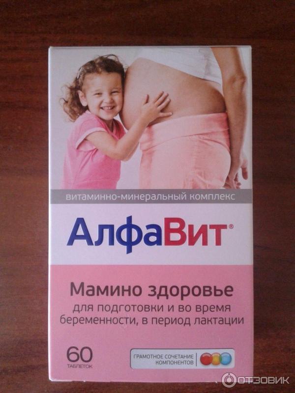 Витамины для беременных и кормящих мам какие лучше 1080