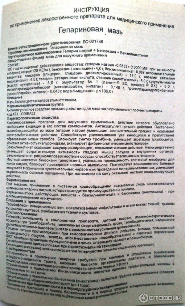 гепариновый мазь инструкция - фото 9
