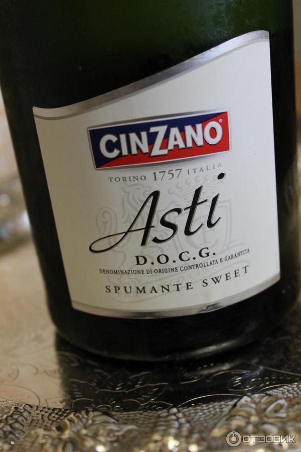 Вино Асти Чинзано Где Купить Ёлку