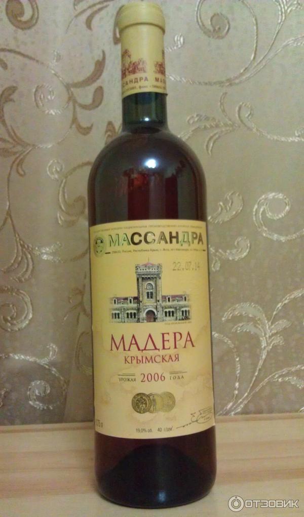 Купить Мадера Вино Цена
