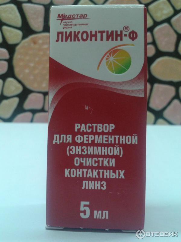 ликонтин ф инструкция - фото 7