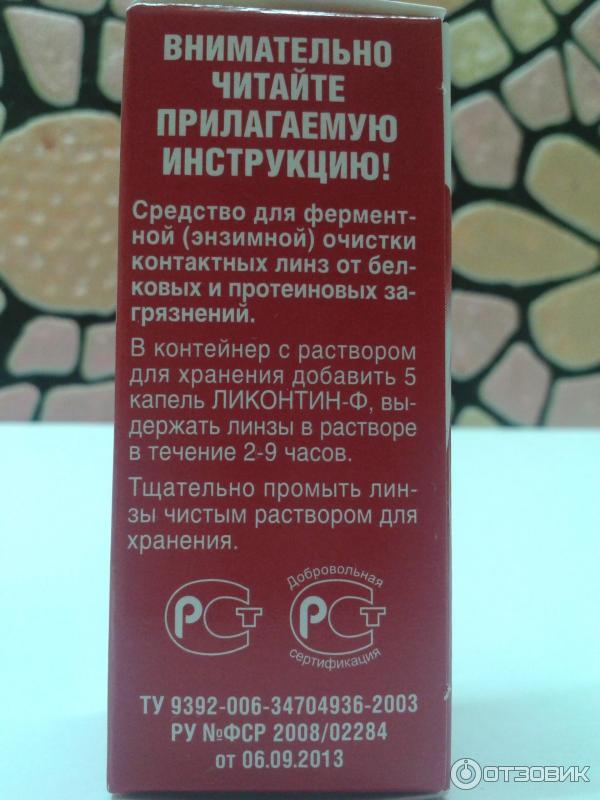 ликонтин ф инструкция - фото 9