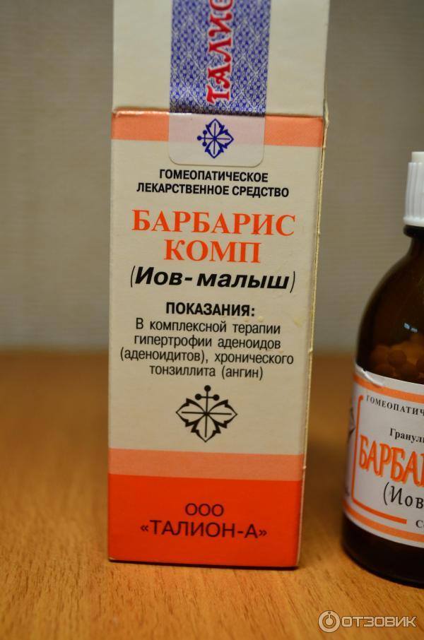 Артрит лечение гомеопатией отзывы
