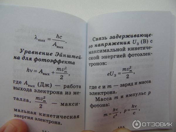 Справочник формул