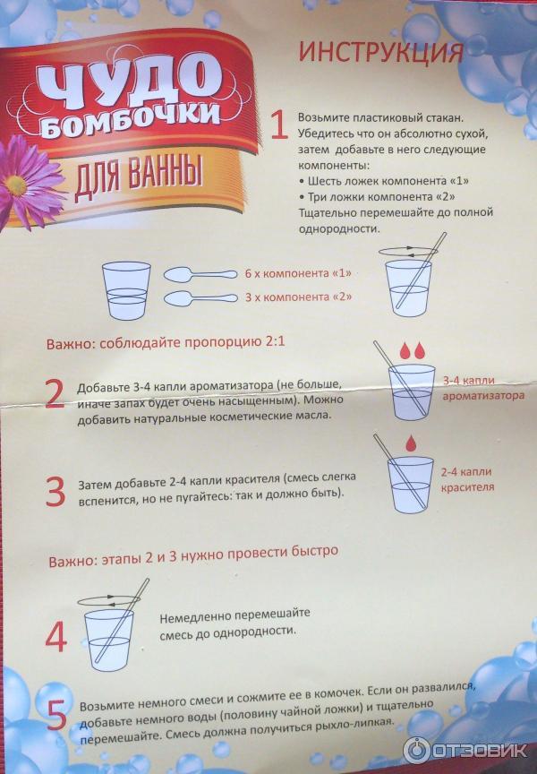 Чудо бомбочки для ванны своими руками 66