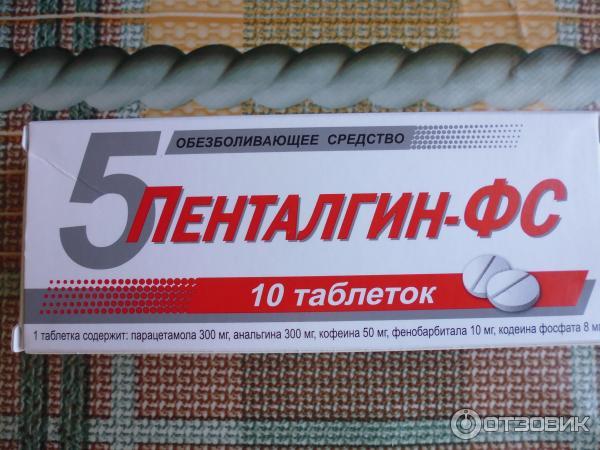 Пенталгин при зубной боли как принимать