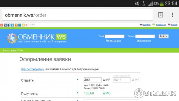 Обмен с webmoney на qiwi обменник