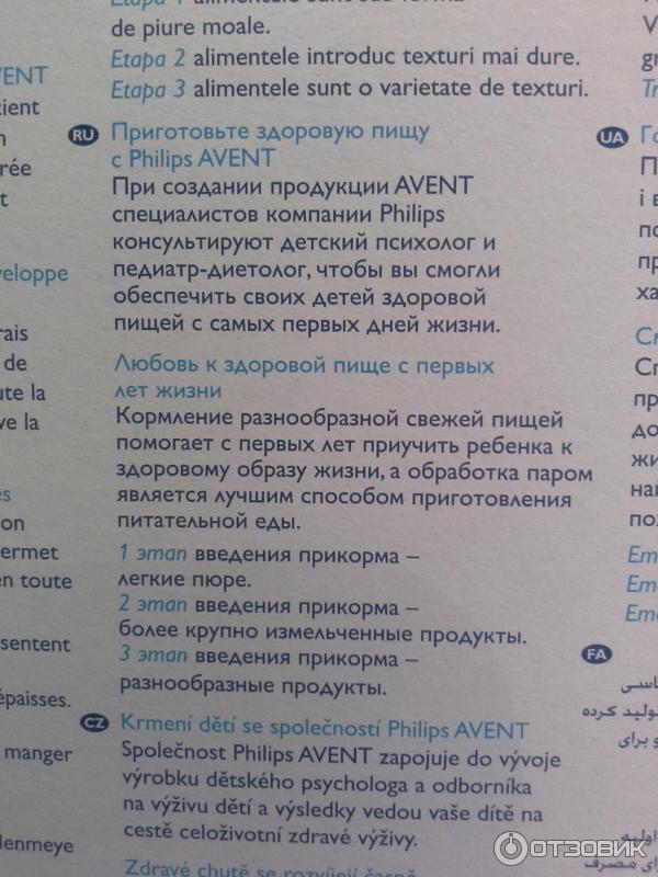 пароварка блендер авент книга рецептов