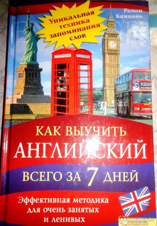 Полиглот. Выучить английский язык за 16 часов ...