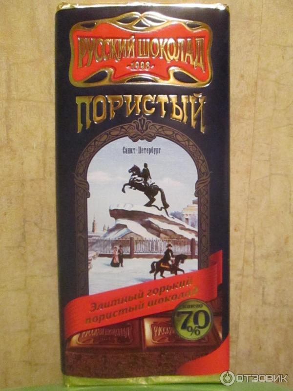 Русский Шоколад Скачать Торрент - фото 7