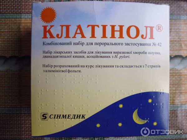Таблетки Клатинол фото