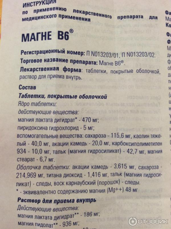 Магне в6 для беременных отзывы 10