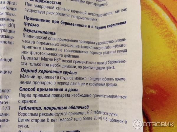 Магне в6 для беременных отзывы 21