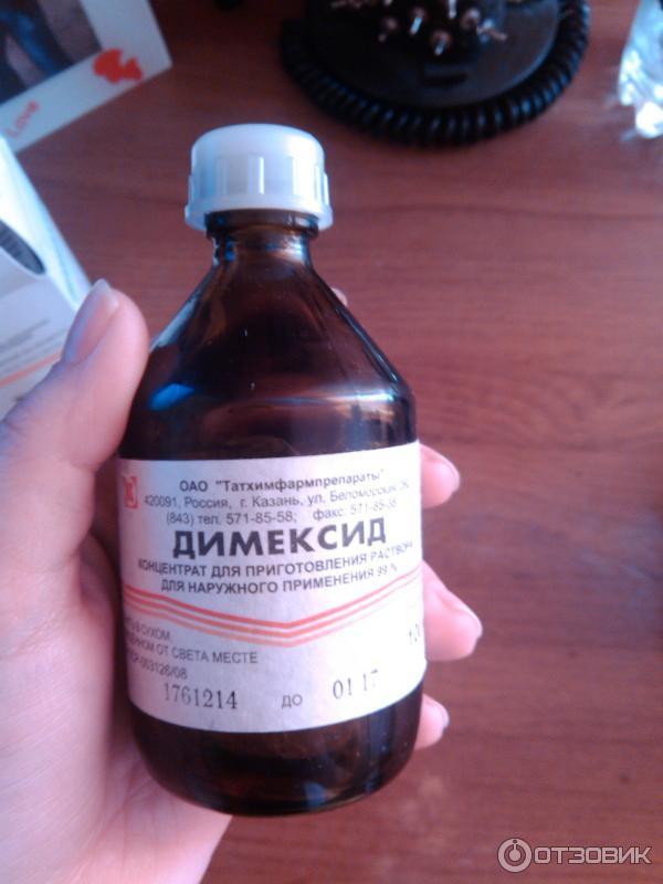 Как сделать 30 процентный раствор димексида 373
