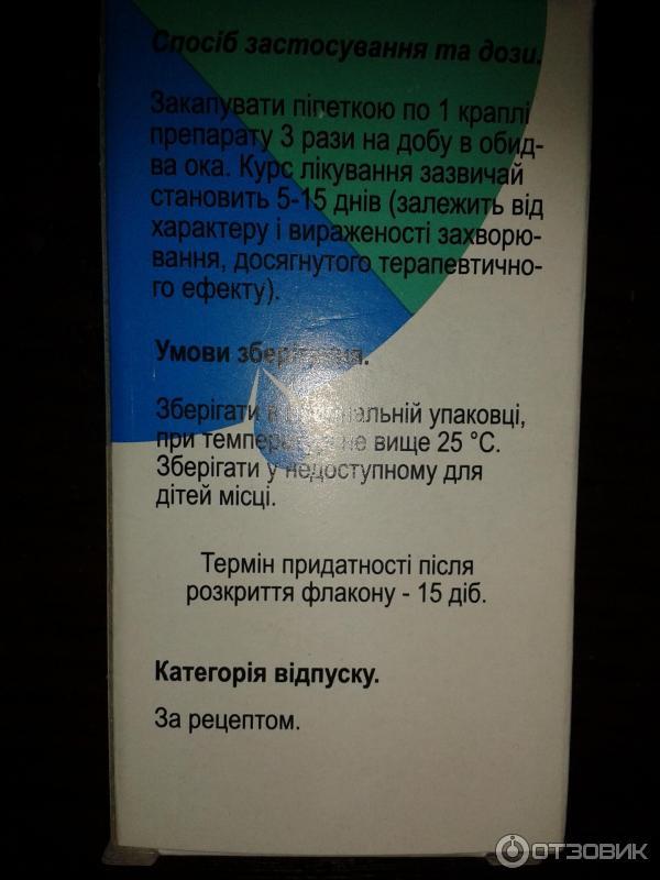 капли левомицетин инструкция по применению: