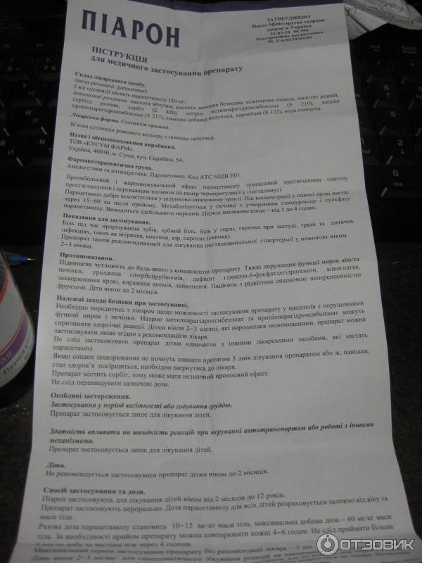 пиарон суспензия инструкция по применению - фото 11