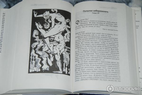 Пол джоадинис библия секса