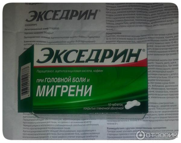 Как избавиться от головной боли без таблеток за 5 минут.